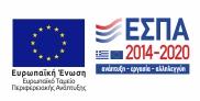 Συγχρηματοδότηση από την Ευρωπαϊκή Ένωση